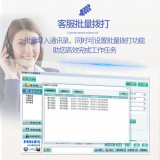 飞利浦(PHILIPS)录音电话机 固定座机 办公家用 留言答录 连接电脑软件 屏幕拨打 远距离免提CORD285白色