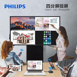 飞利浦(PHILIPS)65英寸X4版商用电视触摸一体机电子白板会议平板无线投影教学触摸屏(含I5/4G/120G电脑)