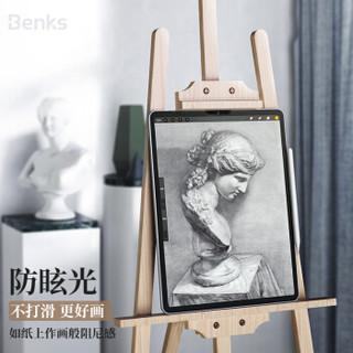 邦克仕(Benks)苹果New iPad Pro 11英寸2018款全屏磨砂类纸膜 平板屏幕保护软膜 防指纹类纸贴膜 手写绘画膜