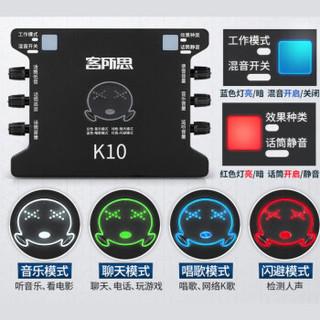iSK AT100 白色 电容麦克风 + 客所思 K10(白) USB外置声卡 网络K歌 套装