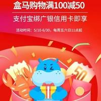 广州银行 X 盒马鲜生 广州/深圳/南京地区