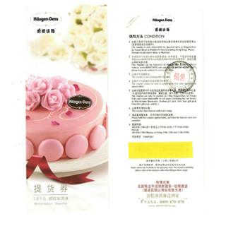 哈根达斯 498元蛋糕卡券 节日 礼物