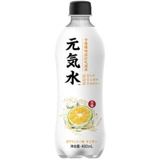 元気森林 卡曼橘味 苏打水 480ml*15瓶