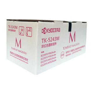 京瓷(KYOCERA)TK-5243M 品红色墨粉/墨盒 适用M5526cdn/M5526cdw打印机墨粉盒