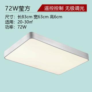 HD LED吸顶灯 LED吸顶灯五件套  莹方 白色 72W