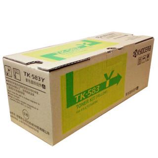 京瓷(KYOCERA)TK-583Y黄色墨粉/墨盒 京瓷FS-5150DN激光打印机墨粉盒