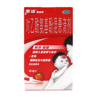 泰诺 泰诺林 对乙酰氨基酚混悬滴剂 15ml 儿童感冒流行性感冒发热发烧头痛关节痛牙痛肌肉痛神经痛