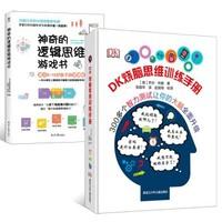 《DK烧脑思维训练手册+神奇的逻辑思维游戏书》套装2册