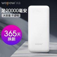 沃品WOPOW EC20大容量20000毫安充电宝便携双USB输出移动电源适用于苹果华为小米三星魅族手机通用可上飞机