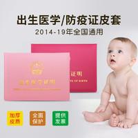 医学出生证明保护套2019新版出生保护套宝宝通用卡通婴儿专享证件袋生儿透明疫苗本小孩儿童预防针接种证可爱