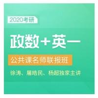 沪江网校 2020考研公共课名师联报班【政治+数学+英语一】【全额奖学金班】