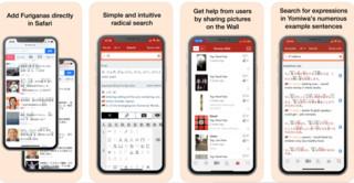 《Yomiwa Japanese Dictionary》iOS日语词典识别App