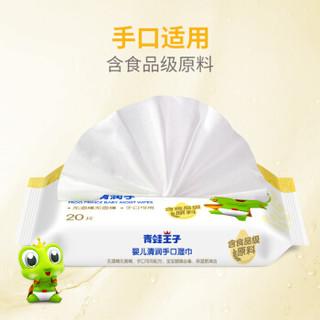 FROGPRINCE 青蛙王子 婴儿湿巾柔纸巾