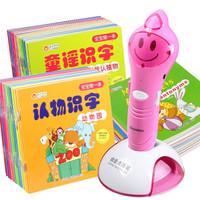 纽曼16T粉54本书8G婴幼儿早教点读笔认知学习机中英文有声点读机绘本图书故事机1-3-6岁宝宝益智玩具儿童礼物 *2件