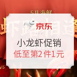 京东——虾路相逢 小龙虾促销