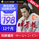 天猫 腾讯视频 超级影视VIP 12个月 158元