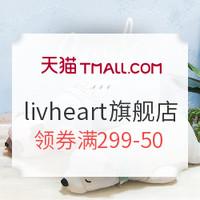 促销活动 : 天猫 livheart旗舰店 520深情告白