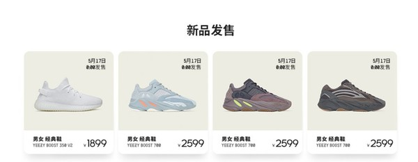 天猫精选 adidas官方旗舰店 YEEZY 4款齐发