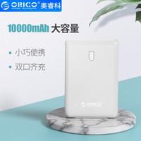 ORICO 奥睿科 DM10000 充电宝 (精英白、10000毫安)
