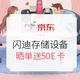 促销活动:京东 闪迪520为爱扩容 存储设备专场 价格直降,指定商品晒单送50元E卡