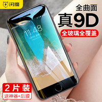 SmartDevil 闪魔 苹果7钢化膜 7plus  8plus全屏覆盖