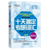 《新东方•十天搞定考研词汇》(便携版)