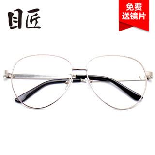 目匠 时尚近视眼镜 7005