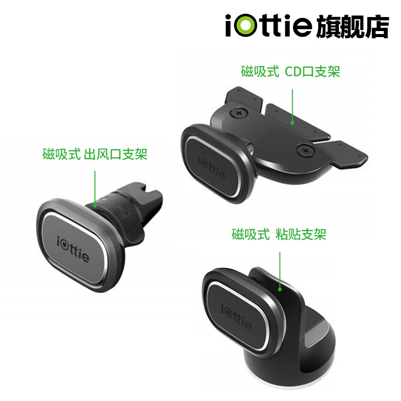 iOttie iTap 2 车载手机导航支架