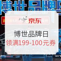 促销活动:京东 博世电动工具品牌日