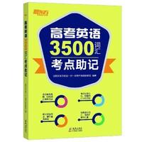《新东方•高考英语3500词汇考点助记》