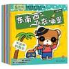 《面包熊·生活中的数学》儿童绘本 全8册 19.8元(需用券)