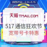 天猫 517通信狂欢节 多地宽带号卡网络设备好价