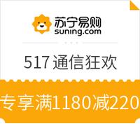 苏宁易购 517通信狂欢节