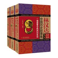《林汉达中国历史故事集》全3册