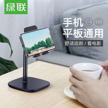 UGREEN 绿联 LP177 手机桌面支架 (魅夜蓝 )