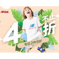 促销活动:天猫 new balance kids旗舰店 童鞋