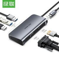 绿联 Type-c转HDMI/VGA扩展坞适用P30手机苹果MacBook USB-C转接头数据线充电转换器4K投屏分线器拓展坞50319