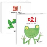 《蒲蒲兰绘本馆:蹦!+哇!》硬壳精装 全2册