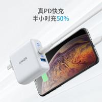 Anker PD2.0苹果充电器33W PowerIQ兼容QC快充Type-C+USB双口充电头 浅灰色