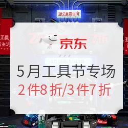 京东 5月五金工具节专场