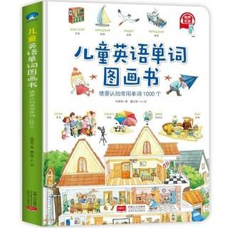 《德国专注力游戏+儿童英语单词图画书》全4册