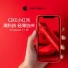 cike小红壳轻薄防摔 苹果iPhonex手机xs保护壳全包边透明玻璃硅胶
