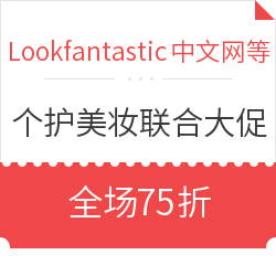 Lookfantastic中文网等 100+个护美妆品牌联合大促