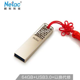 朗科(Netac)64GB USB3.0 U盘 U327 镂空设计闪存盘 创意中国风