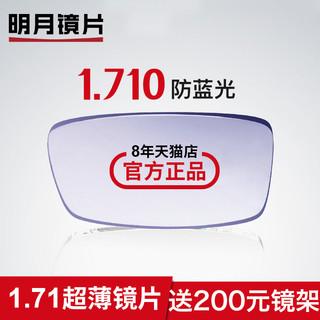 明月1.71高折射率 防蓝光 非球面镜片+200元内镜框任选 武汉实体可上门配镜