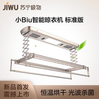 苏宁极物 小Biu智能晾衣机 标准版 智能电动晾衣架 烘干架