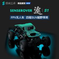 SENSEPLAY 感玩工场 S1 FPV无人车第一视角四驱越野遥控车 儿童智能机器人