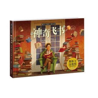 晨光出版社 神奇飞书 (精装、非套装)