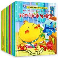 《儿童情绪管理与性格培养绘本》全20册
