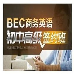 沪江网校 BEC商务英语初、中、高级连读【签约 全额奖学金班】